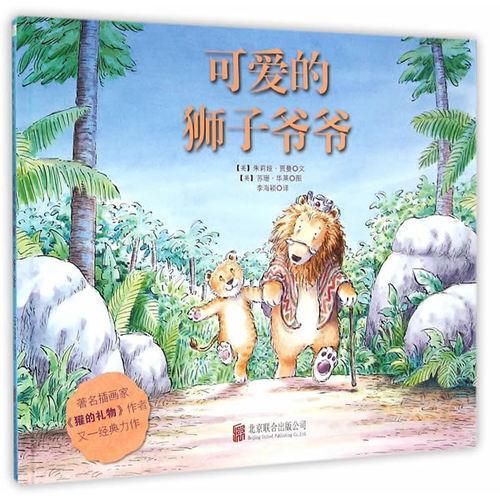 国际绘本大师经典可爱的狮子爷爷儿童绘本图书让孩子学会孝敬老人,理解老人的孤独,治愈系绘本,洋溢着浓浓的亲情,学前教育