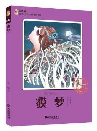 大白鲸原创幻想儿童文学优秀作品:貘梦