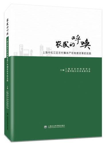 农民的呼唤——上海市松江区农村集体产权制度改革实践