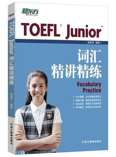 新东方 TOEFL Junior词汇精讲精练