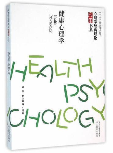 心理学经典理论应用书系:健康心理学