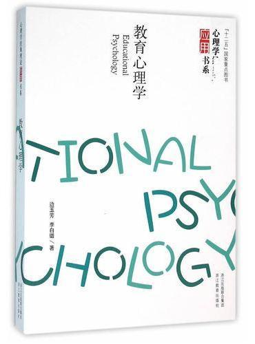 心理学经典理论应用书系:教育心理学