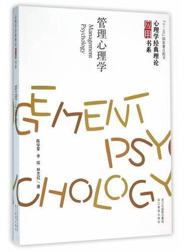 心理学经典理论应用书系:管理心理学