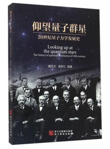 仰望量子群星——20世纪量子力学发展史