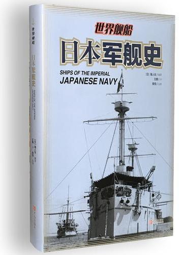 日本军舰史