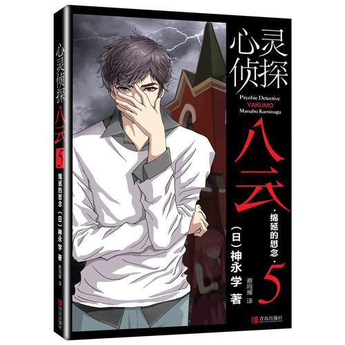 心灵侦探八云·第2辑(5-8)(套装共4册)