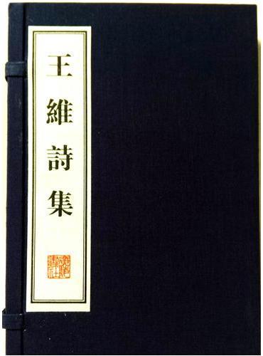 王维诗集(宣纸线装 文华丛书系列)