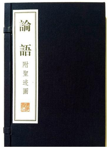论语(附圣迹图)(宣纸线装 文华丛书)