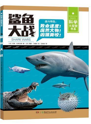 科学大探索书系:科学大探索书系:鲨鱼大战