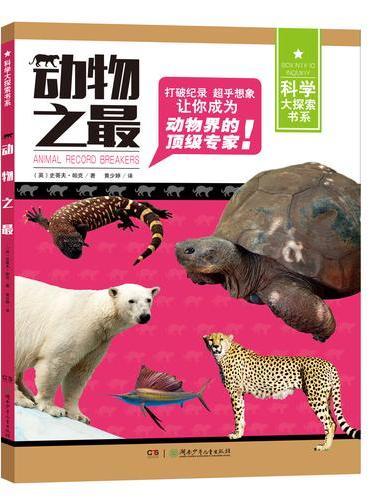 科学大探索书系:科学大探索书系:动物之最