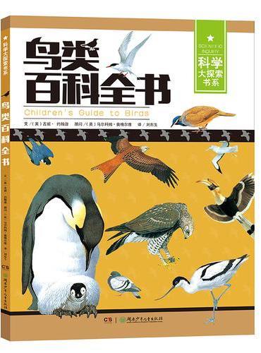 科学大探索书系:鸟类百科全书