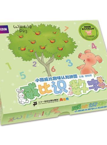 小猪威比趣味认知拼图  威比认数字
