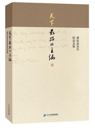 天下最好的主编 褚钰泉先生纪念文集