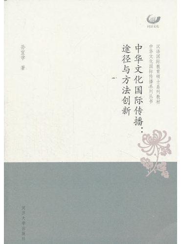 中华文化国际传播:途径与方法创新