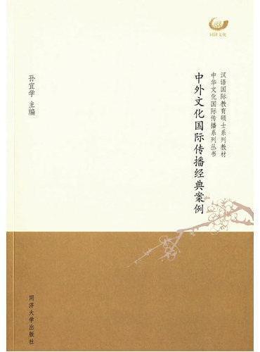 中外文化国际传播经典案例