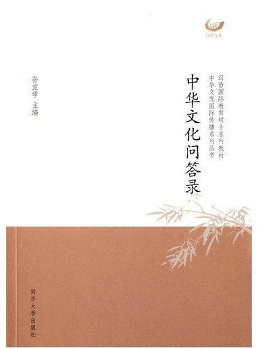 中华文化问答录