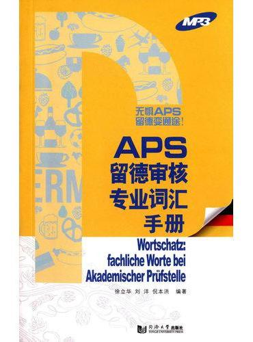 APS留德审核各专业词汇手册