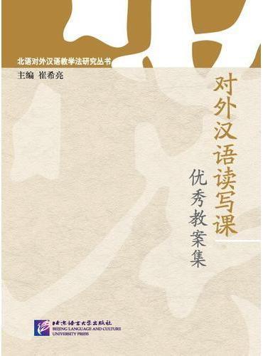 对外汉语读写课优秀教案集 | 北语对外汉语教学法研究丛书