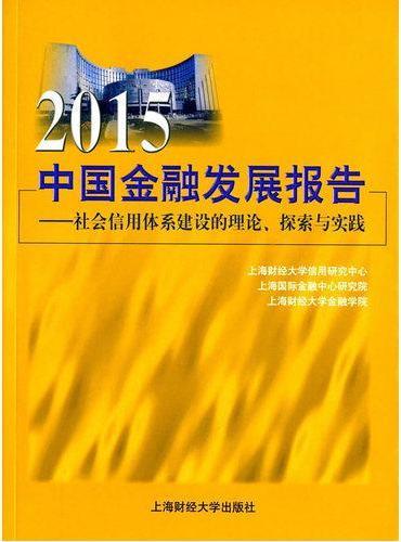 2015中国金融发展报告:社会信用体系建设的理论、探索与实践
