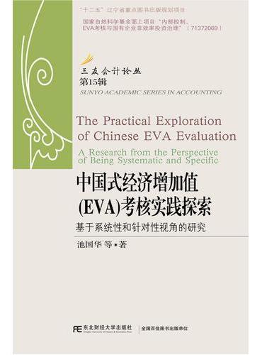 中国式经济增加值(EVA)考核实践探索:基于系统性和针对性视角的研究