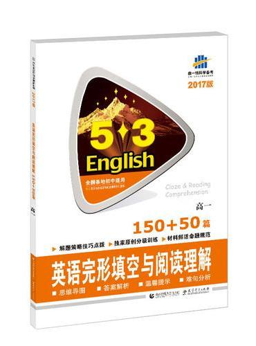 高一 英语完形填空与阅读理解 150+50篇 53英语完形填空与阅读理解系列图书 2017版