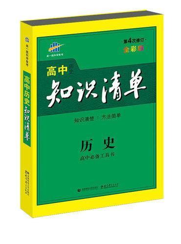 高中知识清单 历史 高中必备工具书 第4次修订 全彩版(2017)