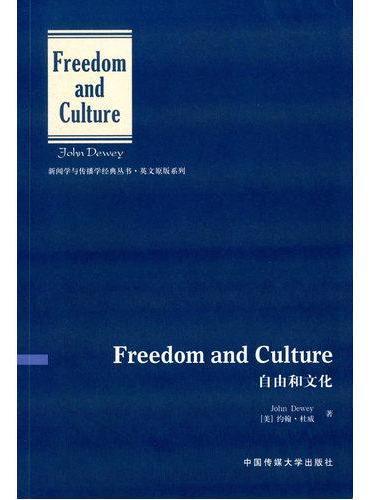 自由和文化