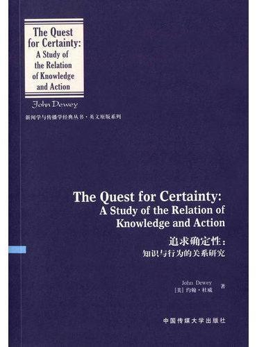 追求确定性:知识与行为的关系研究