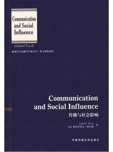 传播与社会影响