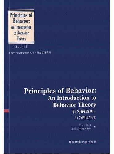 行为的原理:行为理论导论