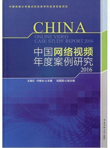 中国网络视频年度案例研究2016