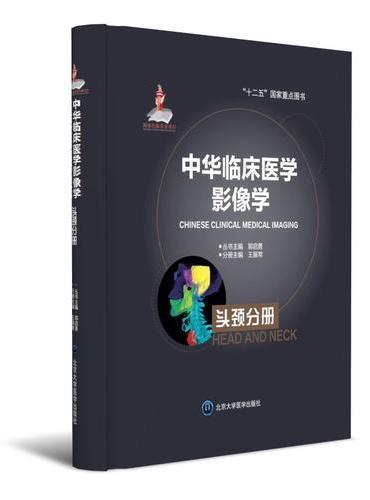 中华临床医学影像学  头颈分册(国家出版基金项目二)