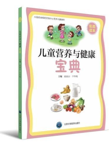 儿童营养与健康宝典(知识读本)