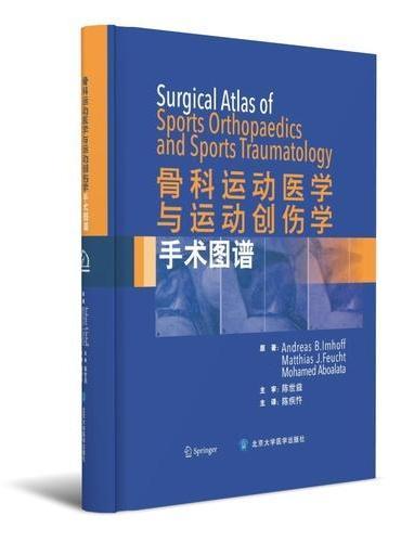 骨科运动医学与运动创伤手术学图谱