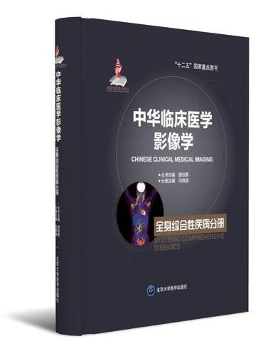 中华临床医学影像学  全身综合性疾病分册(国家出版基金项目二)