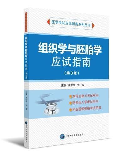组织学与胚胎学应试指南(第3版)(应试指南系列)