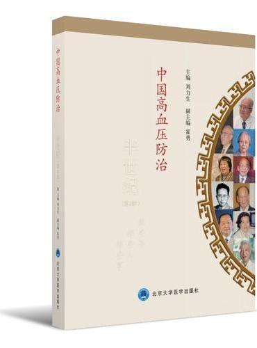 中国高血压防治追梦半世纪——那些年 那些人 那些事(第2辑)