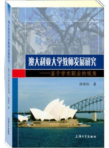 澳大利亚大学教师发展研究