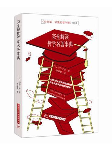 小川仁志超好懂的哲学书:完全解读哲学名著事典