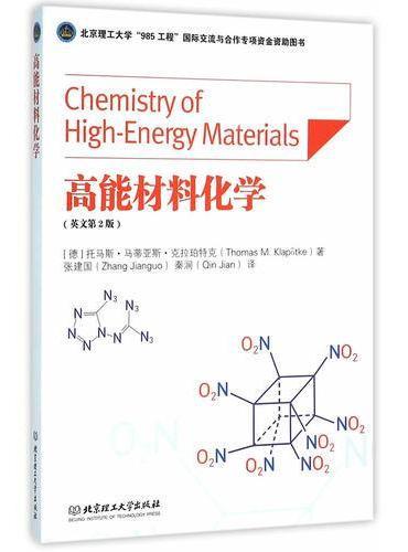 高能材料化学