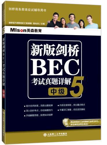 新版剑桥BEC考试真题详解5—中级