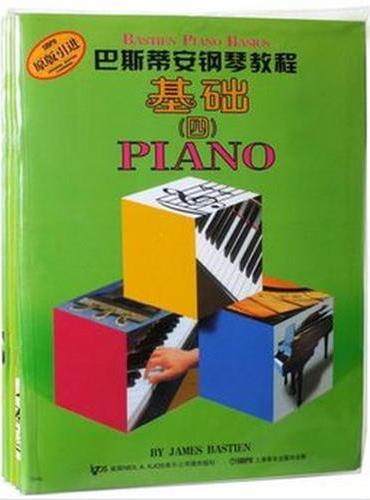 巴斯蒂安钢琴教程(4)(共5册)(原版引进)