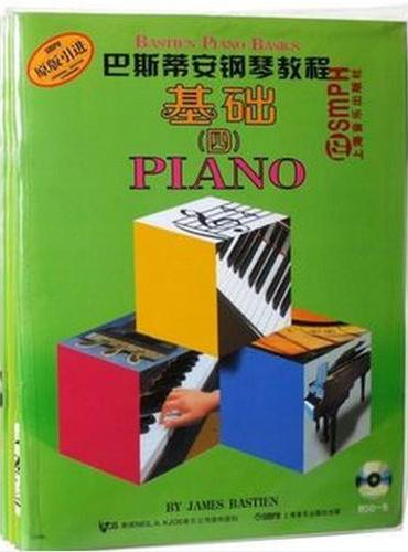 巴斯蒂安钢琴教程(4)(共5册)(附DVD一张)(原版引进)