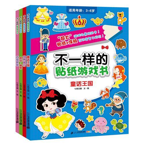 不一样的贴纸游戏书 第二辑(共4册)昆虫 植物/百变换装/世界旅行/童话王国