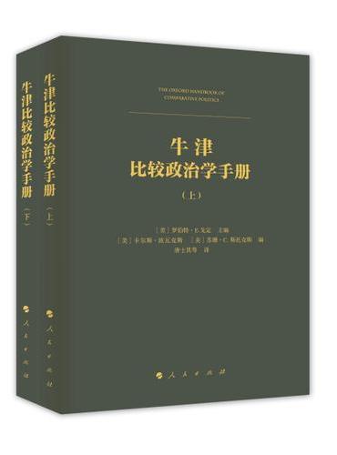 牛津比较政治学手册(上、下册)