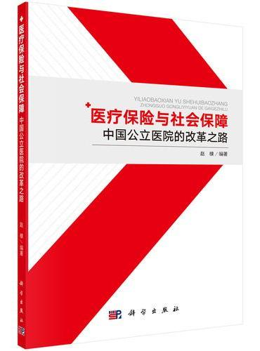 医疗保险与社会保障——中国公立医院改革之路
