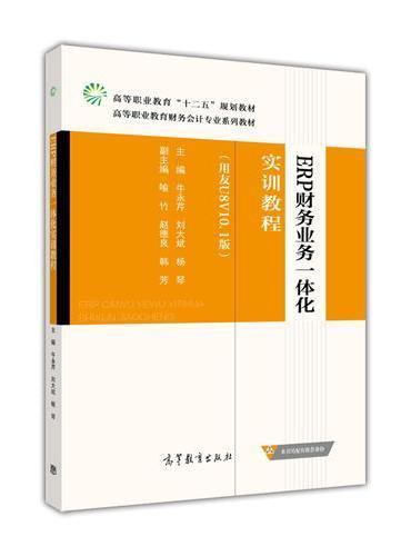 ERP财务业务一体化实训教程(用友U8 V10.1版)