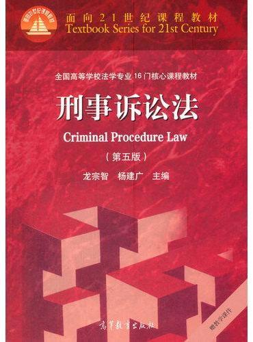 刑事诉讼法(第五版)