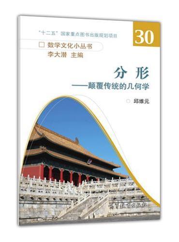 数学文化小丛书30:分形--颠覆传统的几何学