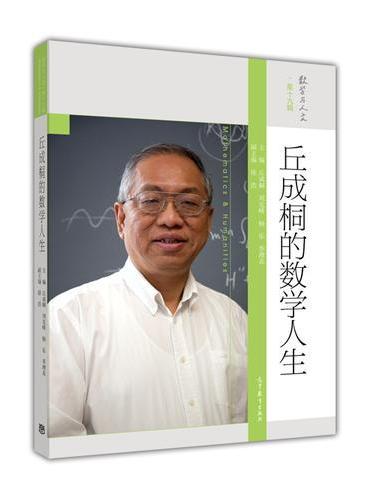 丘成桐的数学人生